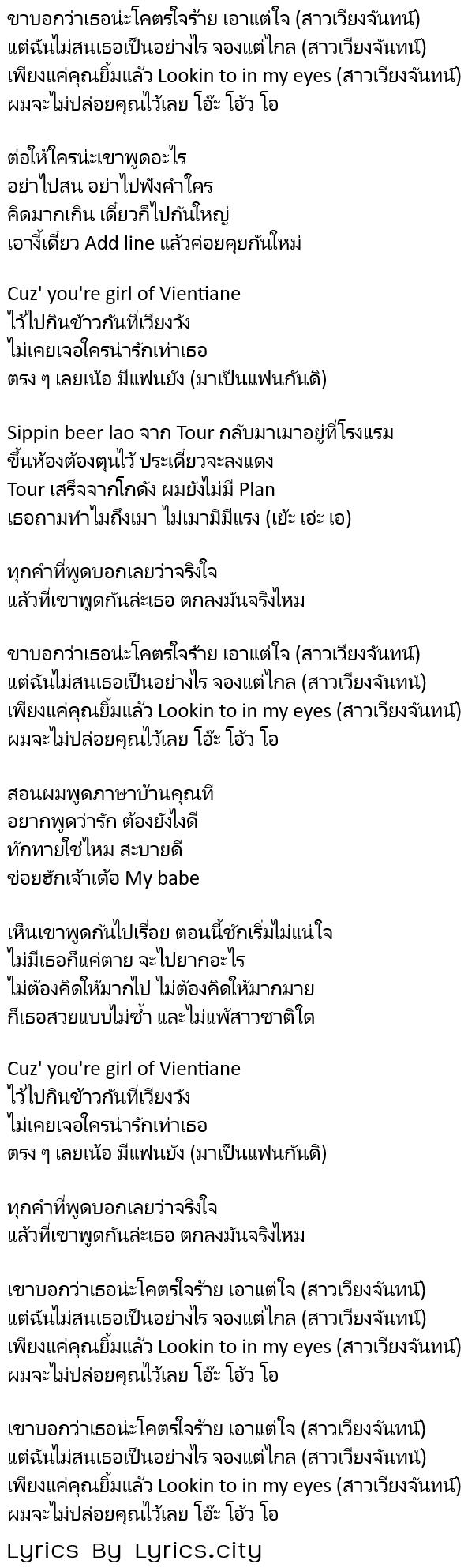 เนื้อเพลง สาวเวียงจันทน์ - Legendboy