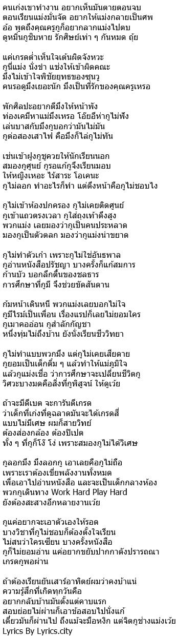 เนื้อเพลง ช่างแม่ง - MyNameIsD3Unloveable (D3) Feat. Thxkew Teacher, Dondy
