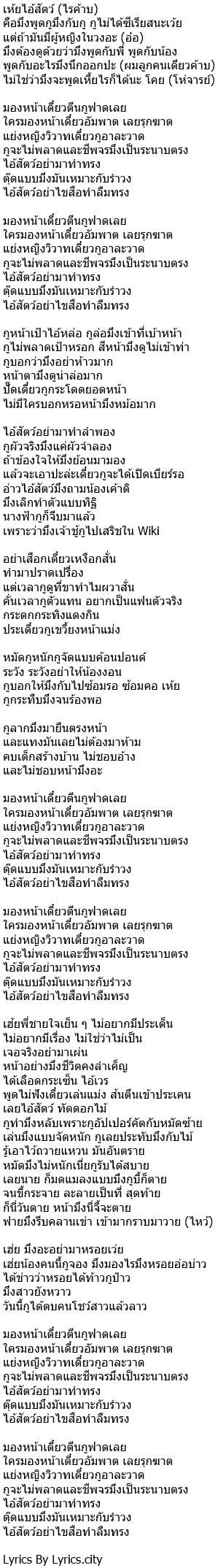 เนื้อเพลง ถ้าเขาอีกาแล้วข้าอีหยัง - MyNameIsD3Unloveable (D3) Feat. Chasvii