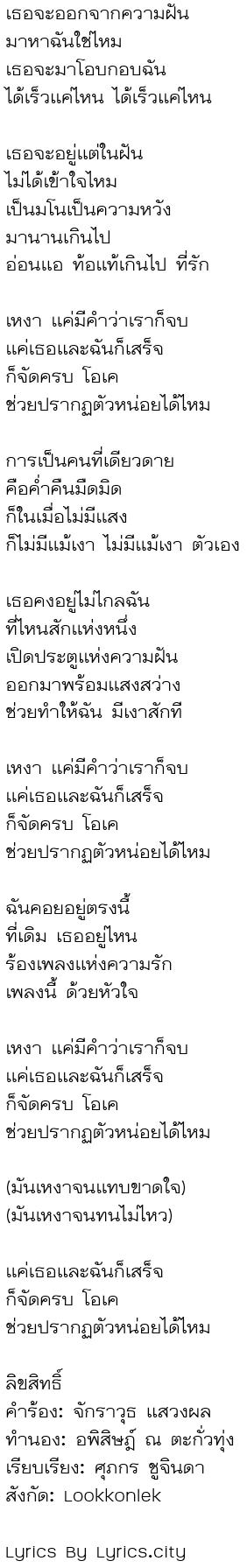 เนื้อเพลง ปรากฏตัว - ทรงไทย