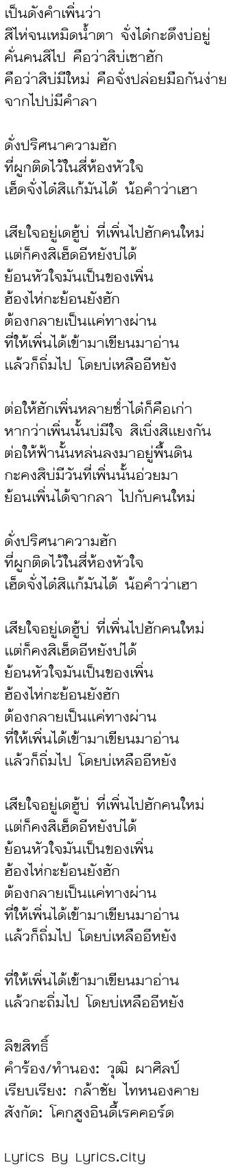 เนื้อเพลง ปริศนาฮัก - มอส จารุภัทร
