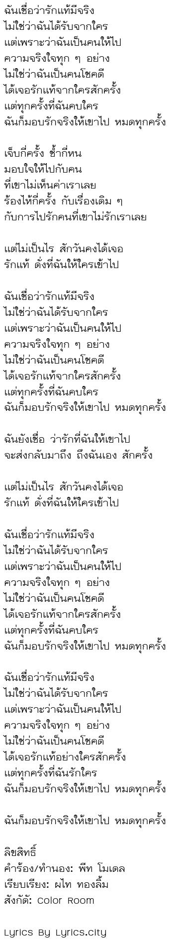 เนื้อเพลง ยังเชื่อ - Model Feat. Puploy