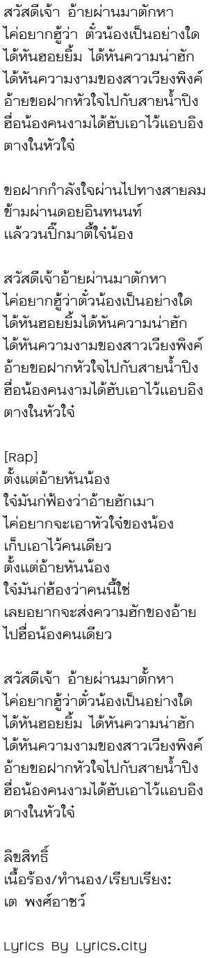 เนื้อเพลง ฮักสาวเวียงพิงค์ - Pharmacist'Ota (สิตา CGM48 Fan Song)