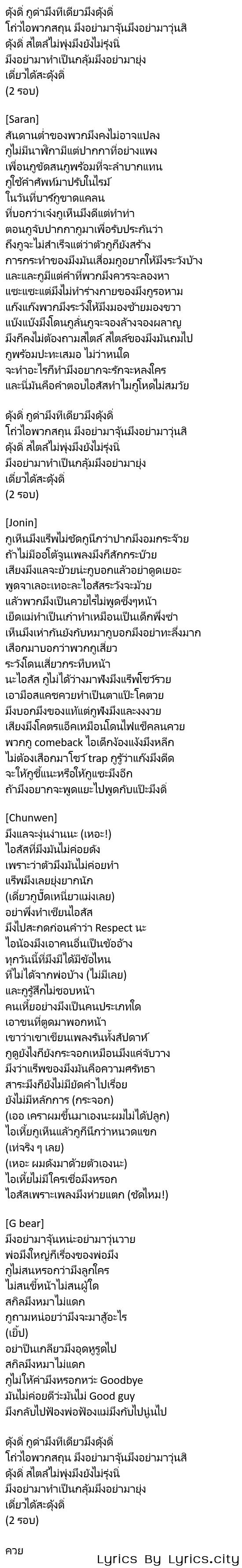 เนื้อเพลง ดุ้งดิ - Saran Feat. Jonin, Chunwen, G-Bear