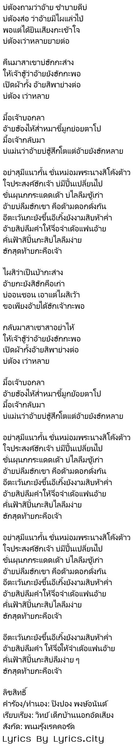 เนื้อเพลง นกแตดแต้ 2 (ฮักสุดท้าย) - ยศ ภิญโญ