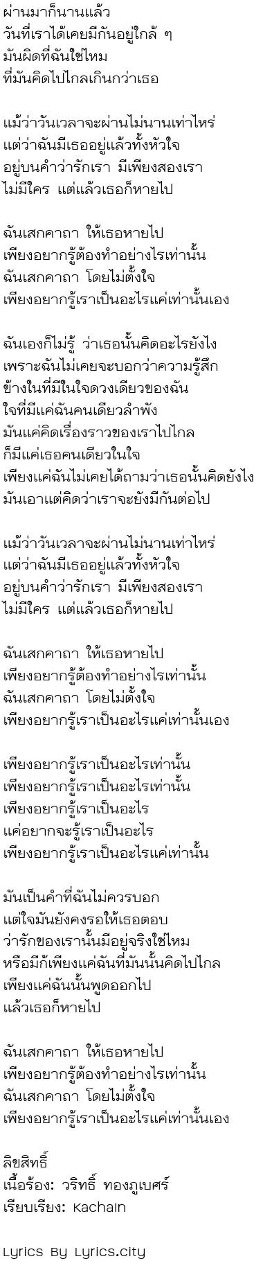 เนื้อเพลง เสกคาถา (Sekka) - Kachain