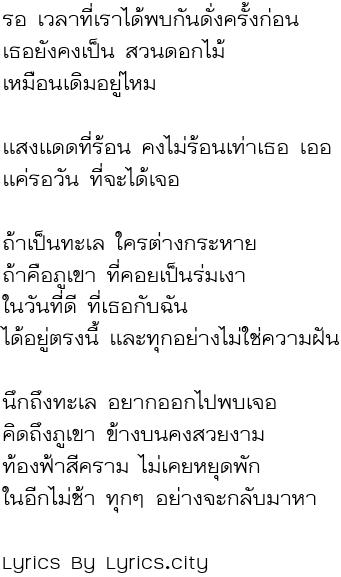 เนื้อเพลง Sea Ya - Plasui Plasui