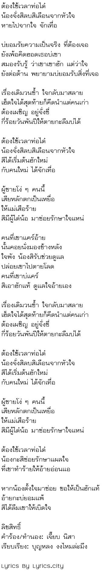 ซ่อยลืม - ก้อง ห้วยไร่ Feat. ฐา ขนิษ