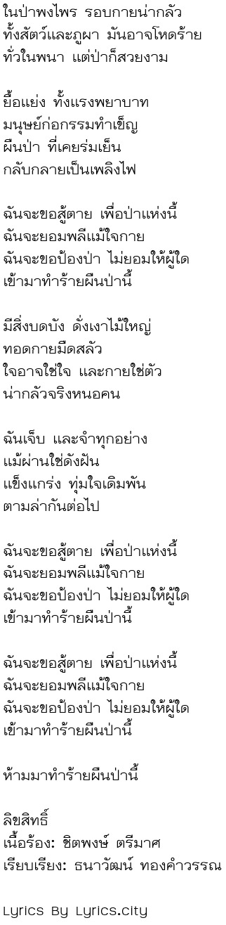 เนื้อเพลง รักษ์ป่า - รัฐญา สารภักดิ์ (เพลงประกอบละคร ปิ่นไพร)