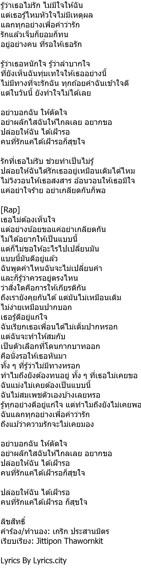 เนื้อเพลง อย่าเกลียดกันก็พอ - Lipta Feat. Maiyarap (ไมยราพ)