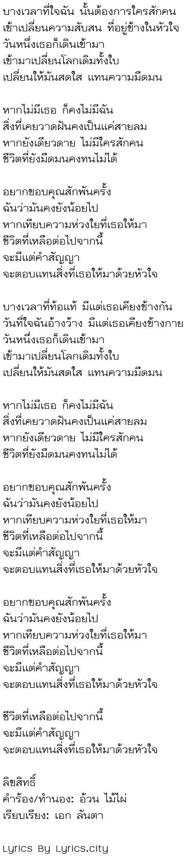 เนื้อเพลง ใจแลกใจ - โจ๊ก วงเปิด Feat. แพรทิพย์
