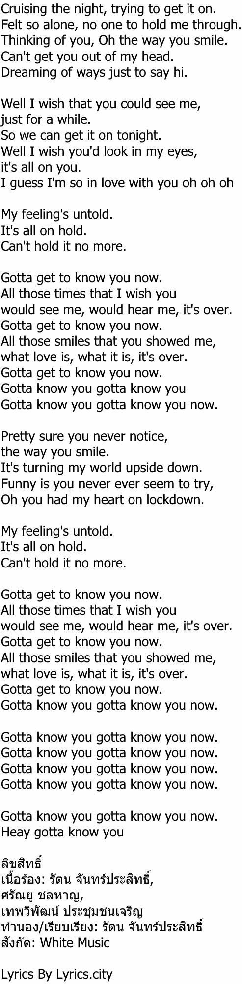 เนื้อเพลง Get to know you - เป๊ก ผลิตโชค